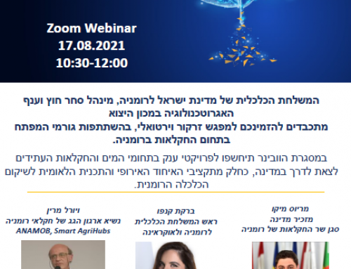 Webinar Agricultura Romania-Israel 17 August