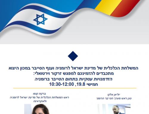 Cyber Webinar Romania-Israel 19.08.2021